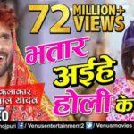 [Latest] Khesari Lal Yadav Holi Song Bhatar aihe holi ke baad भतार अईहे होली के बाद