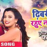 nidhi jha and pawan singh