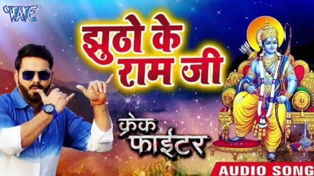pawan singh,Pawan Singh ka 2019 ka dard bhara geet Jhutho ke Ram Ji