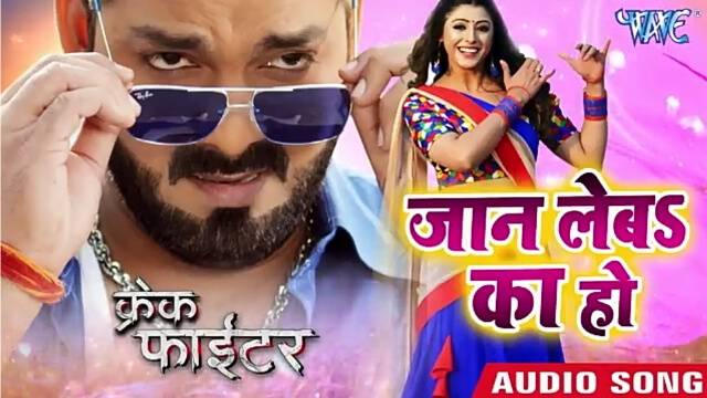 sanchita benarjee & pawan singh,Jaan Leba Ka Ho  Latest Bhojpuri Songs