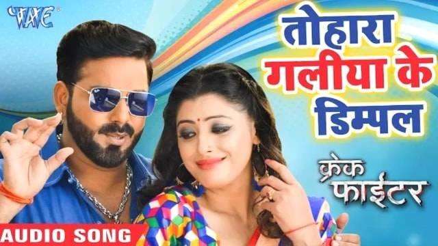 tohara galiya ke dimpal,[LATEST] Bhojpuri Songs|Tohara Galiya Ke Dimpal|तोहरा गलियां के डिम्पल|Crack Fighter