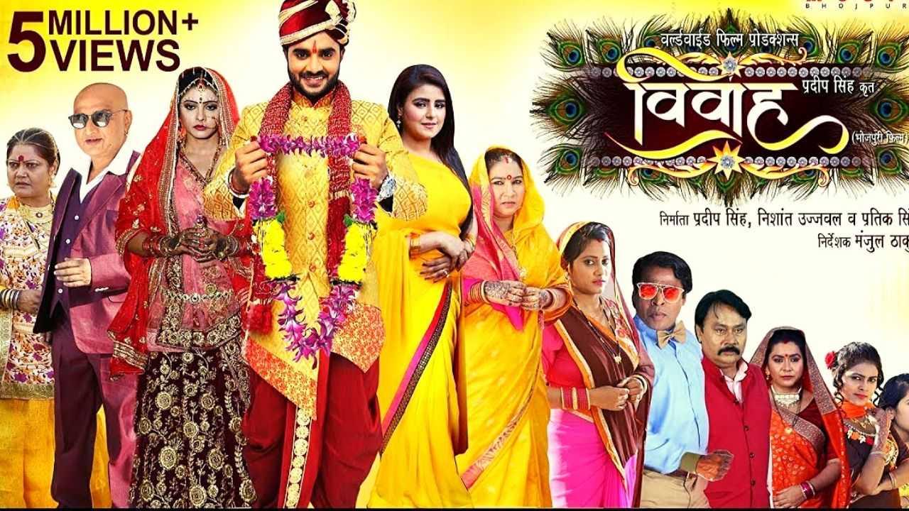 Vivah Pradeep Pandey Chintu, Sanchita Banerjee,Akanksha Awasthi new movie